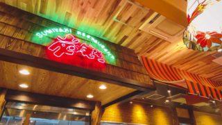 炭焼きレストランさわやか 御殿場プレミアムアウトレット店