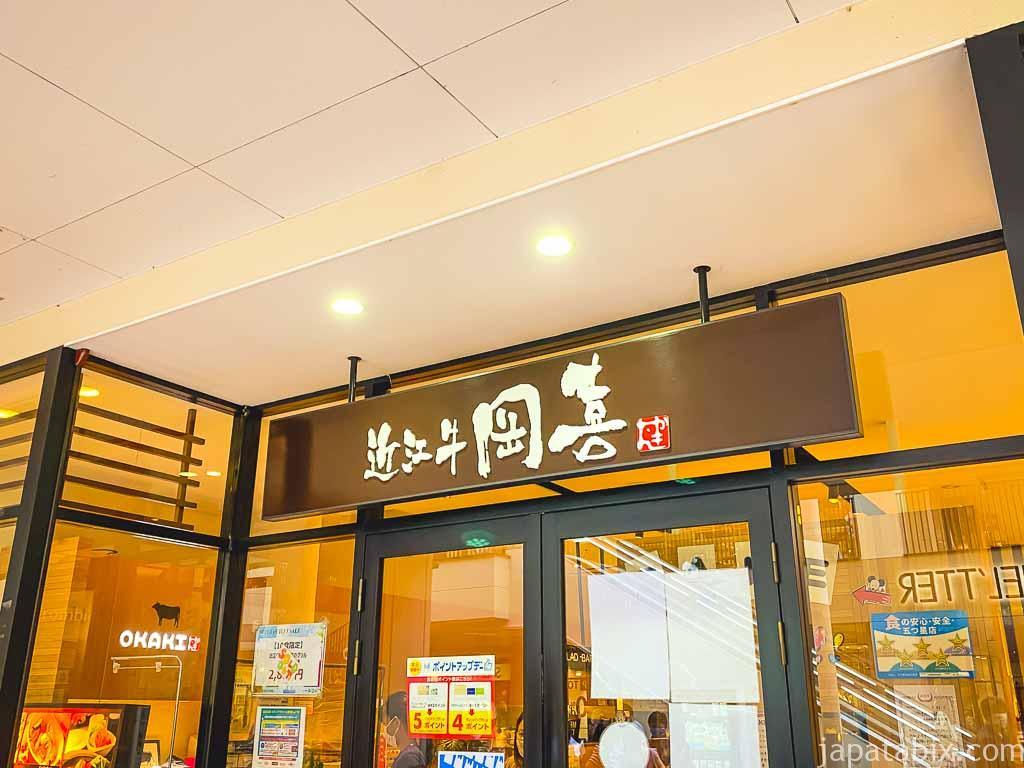 三井アウトレットパーク滋賀竜王 グルメレストラン 近江牛 岡喜