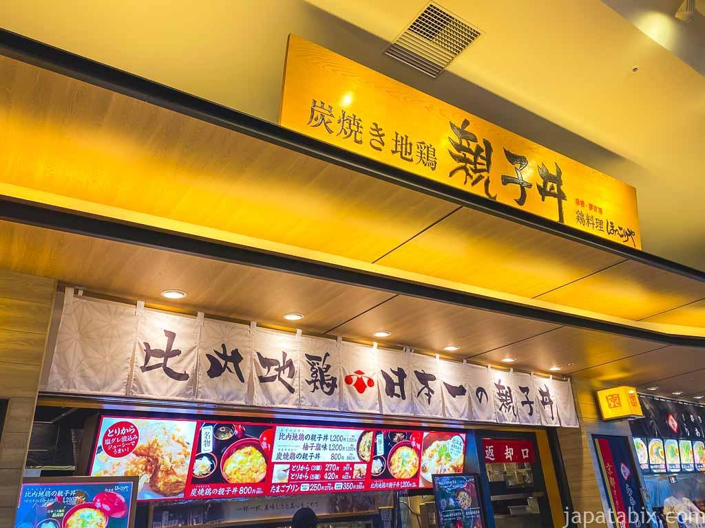 三井アウトレットパーク滋賀竜王 南モール フードコート 竜王ダイニング  鶏料理 ほっこりや