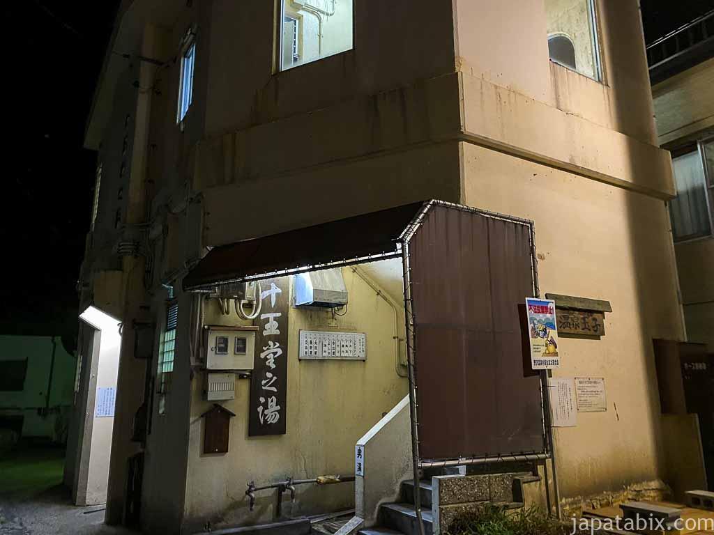野沢温泉 外湯⑦ 十王堂の湯(じゅうおうどうのゆ)