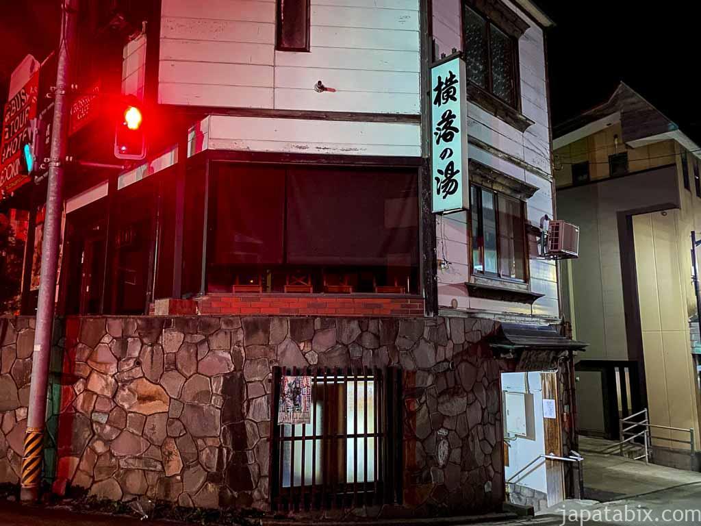 野沢温泉 外湯⑧ 横落の湯(よこちのゆ)