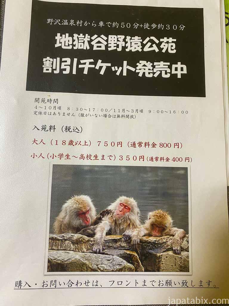 地獄谷野猿公苑の割引チケット
