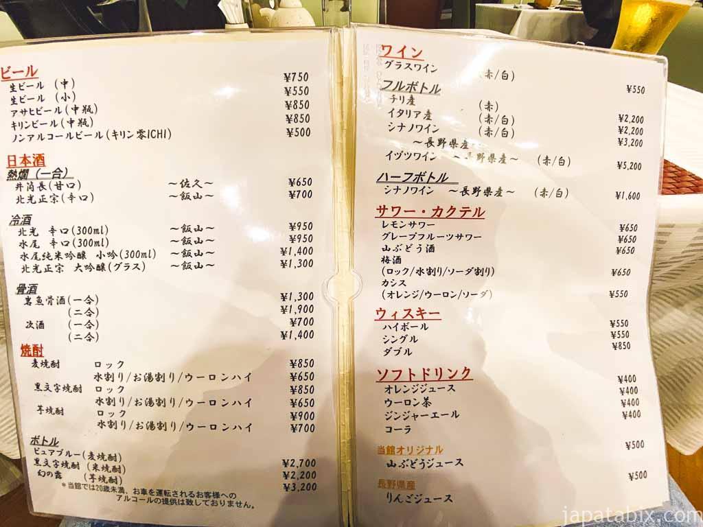 野沢グランドホテル ドリンク・アルコール類