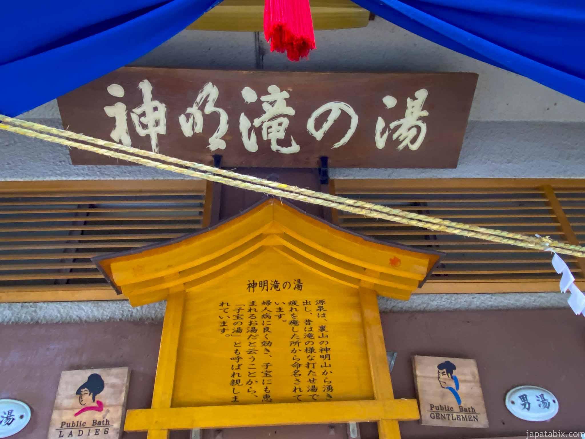 渋温泉 外湯 八番湯 神明滝の湯