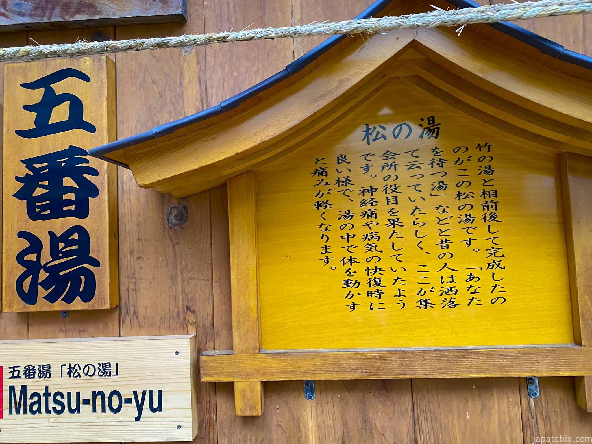 渋温泉 外湯 五番湯 松の湯