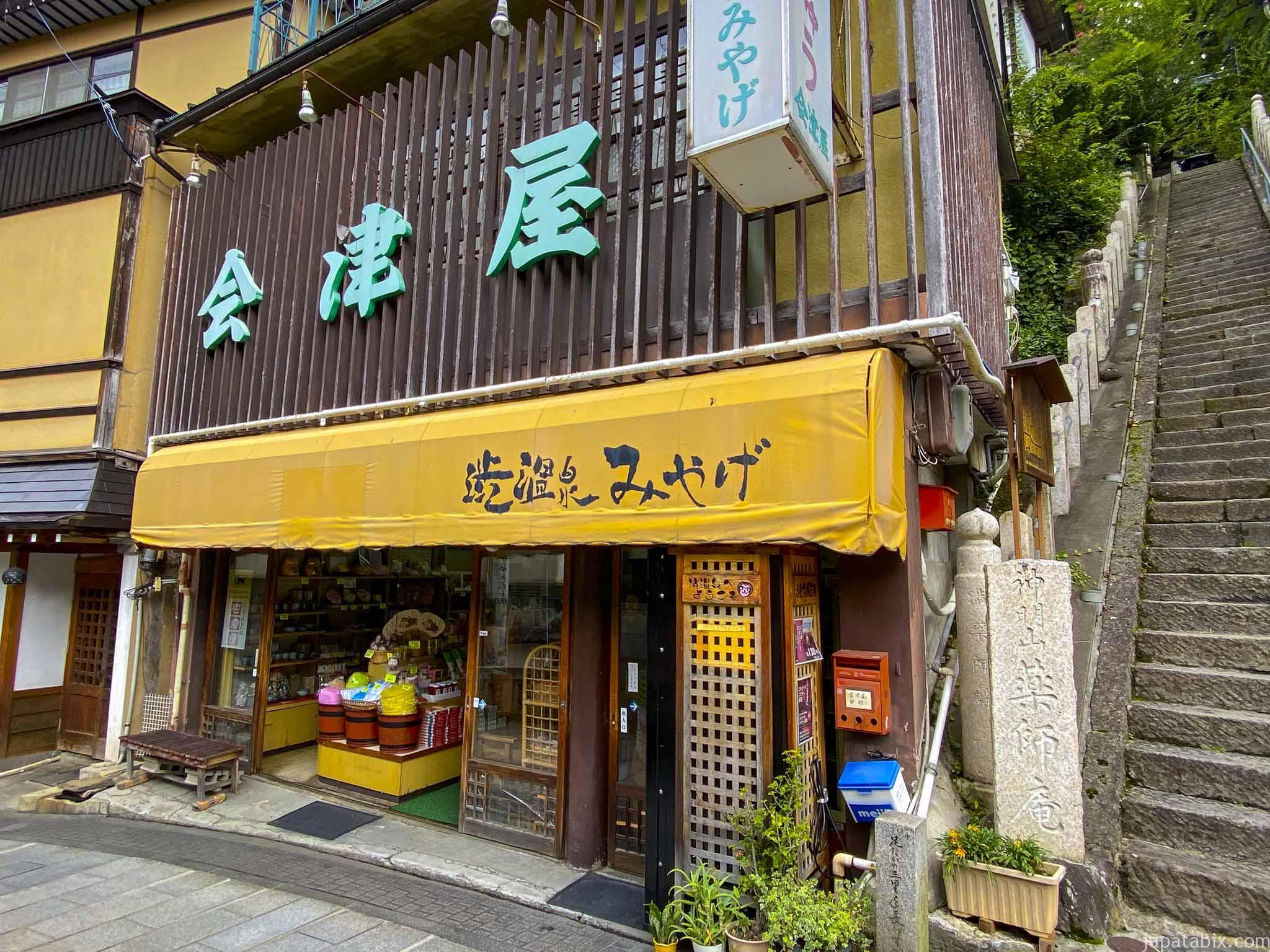 渋温泉 会津屋