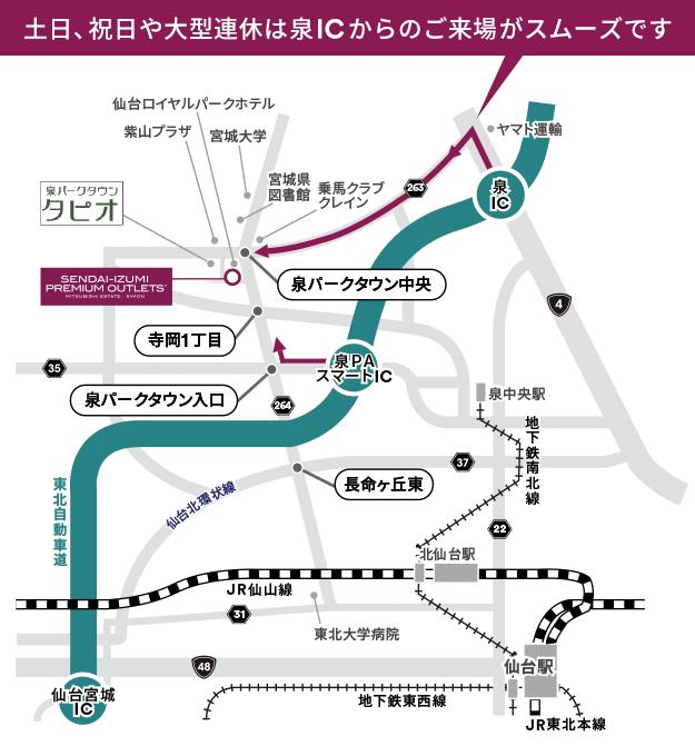 仙台泉プレミアムアウトレット 周辺道路