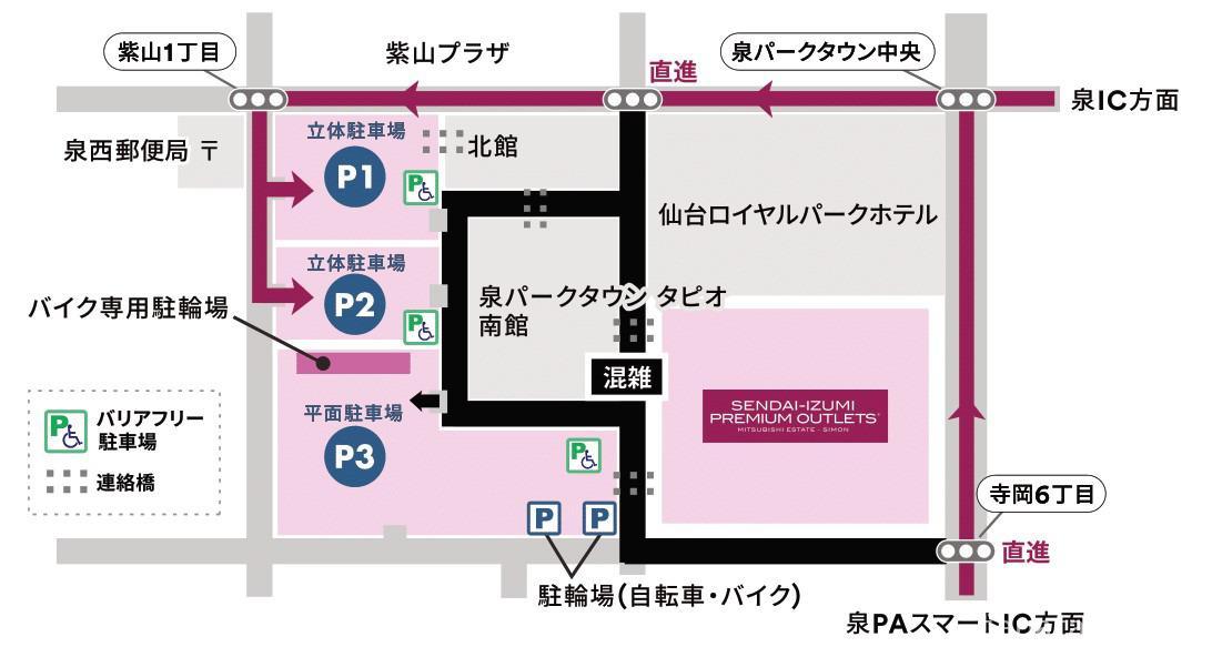 仙台泉プレミアムアウトレット 駐車場