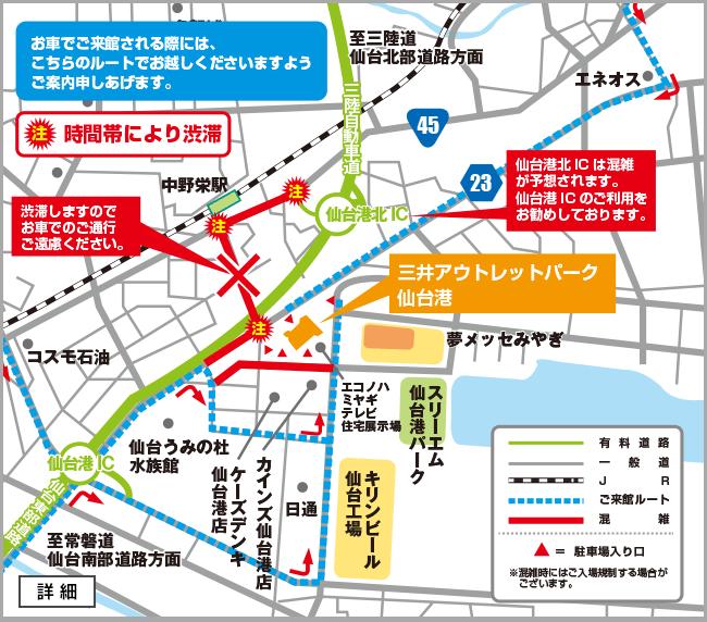 三井アウトレットパーク 仙台港 周辺道路