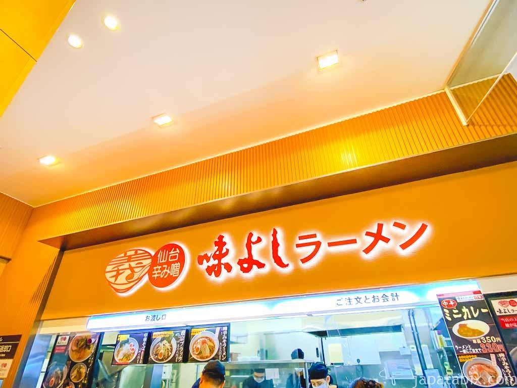 フードコート 杜のキッチン 味よしラーメン