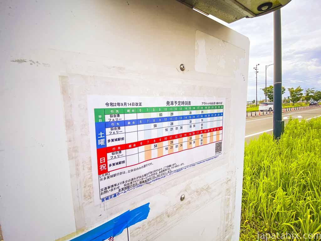 三井アウトレットパーク 仙台港 時刻表(訪問当時)