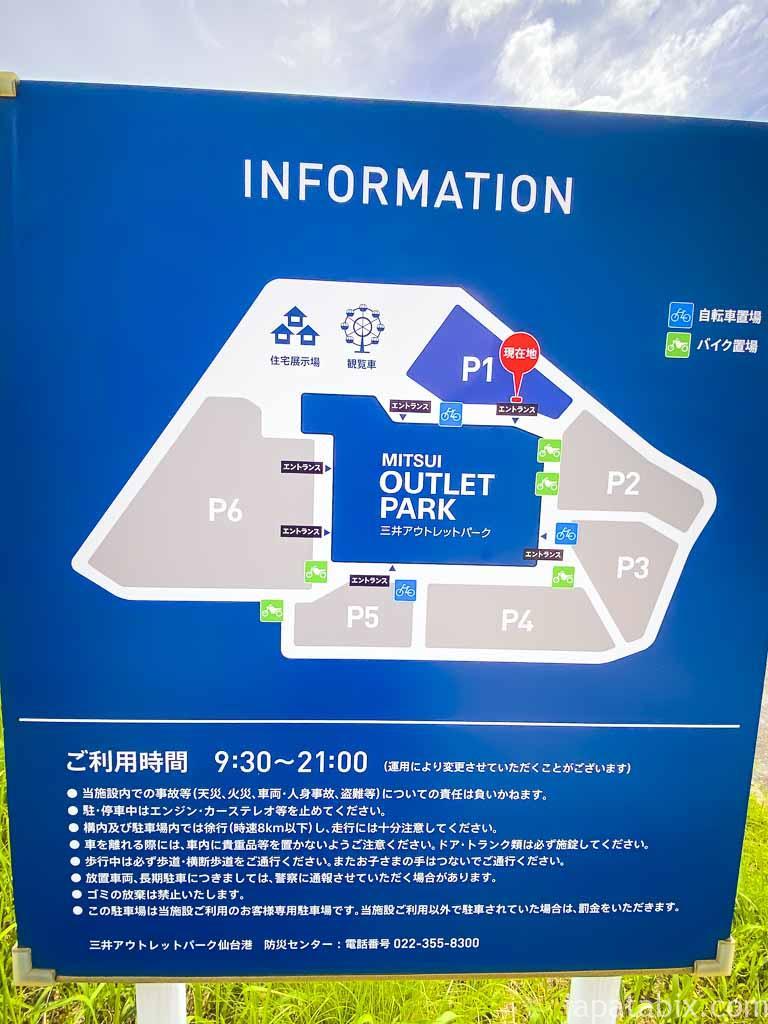 三井アウトレットパーク 仙台港 駐車場