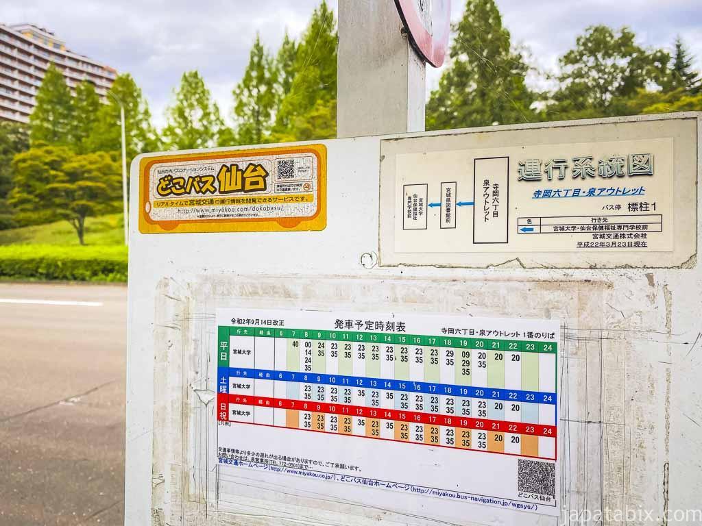 仙台泉プレミアムアウトレット 時刻表(訪問当時)