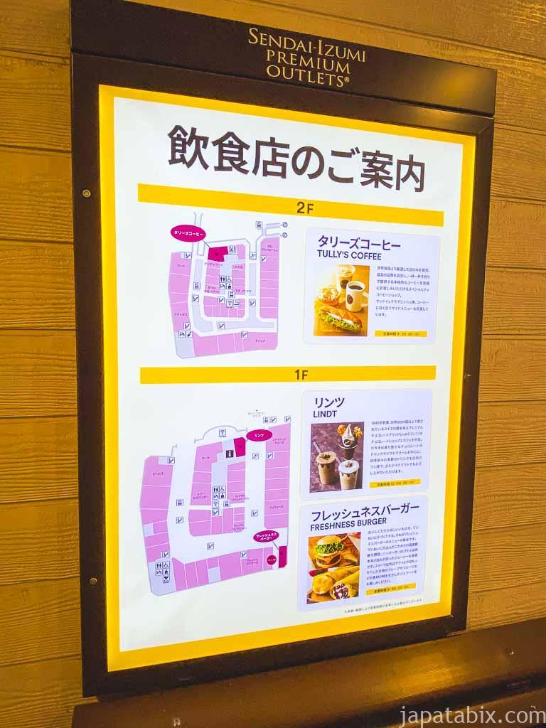 仙台泉プレミアムアウトレット 飲食店