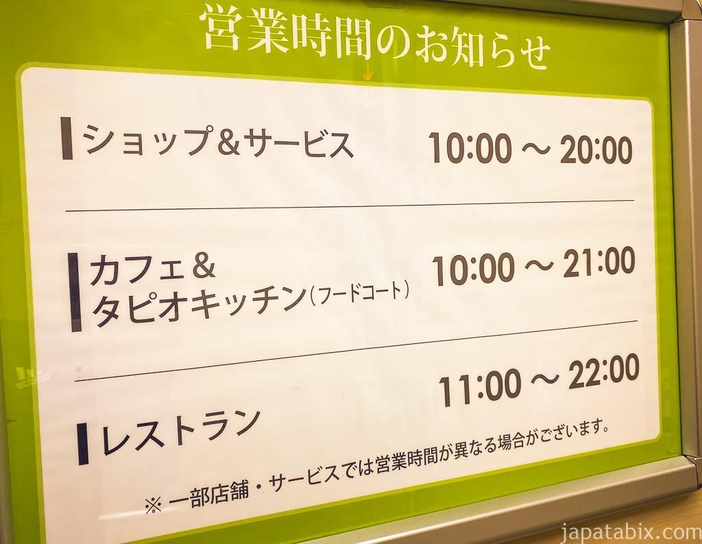 仙台泉プレミアムアウトレット・タピオ 営業時間