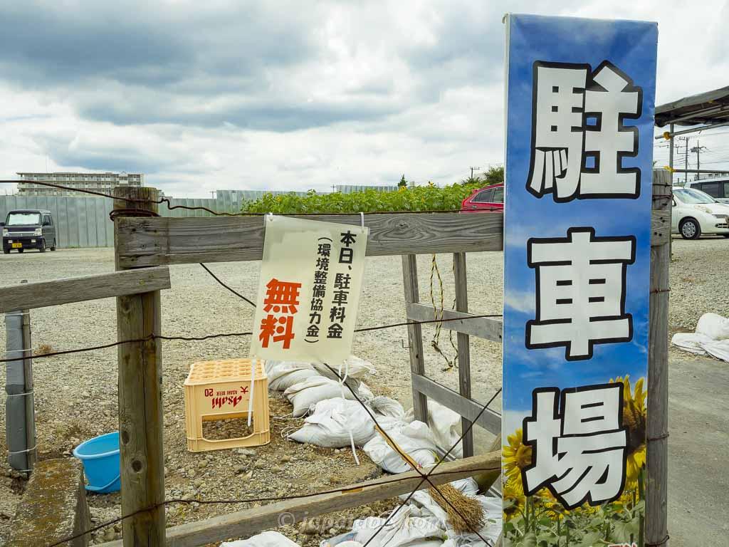 ひまわりガーデン武蔵村山 駐車場