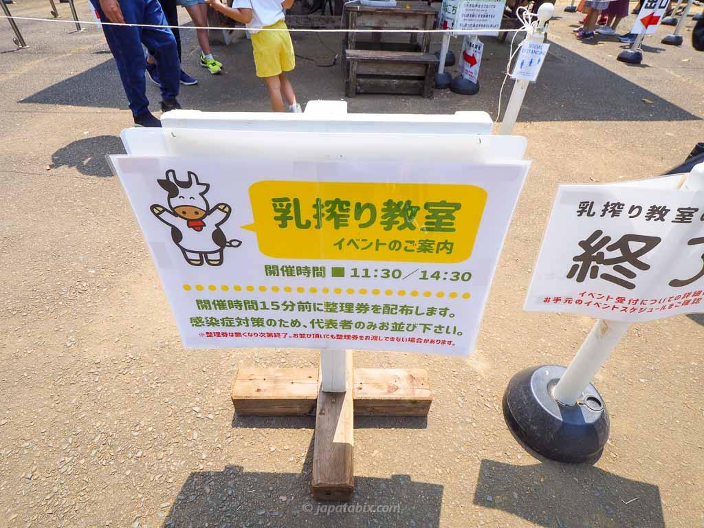成田ゆめ牧場 乳しぼり教室