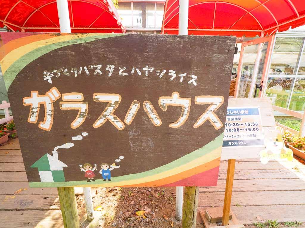成田ゆめ牧場 ガラスハウス