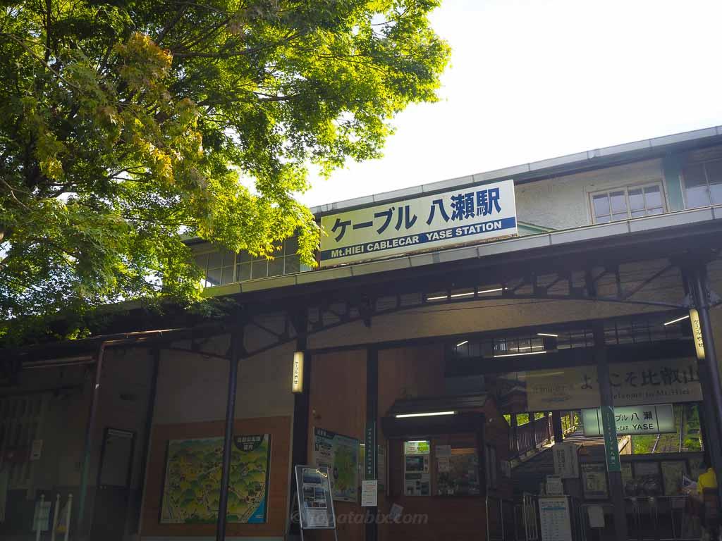 ケーブル八瀬駅