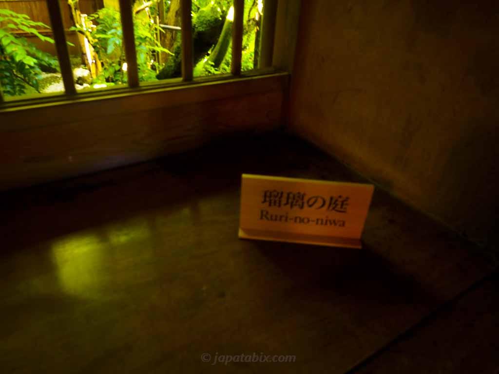 瑠璃光院 書院1階へ