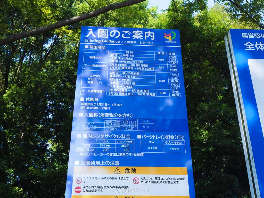 国営昭和記念公園の営業時間や入場料金