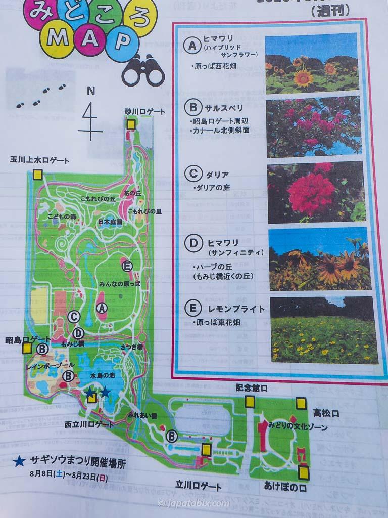 国営昭和記念公園 園内マップ