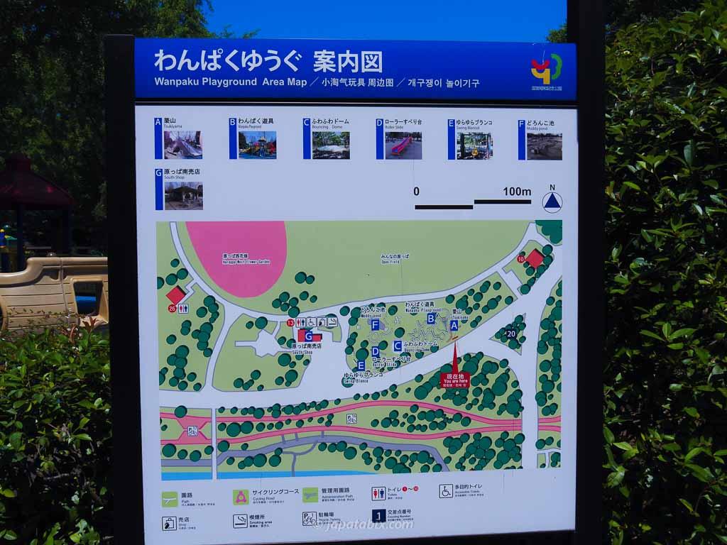 国営昭和記念公園のわんぱくゆうぐ