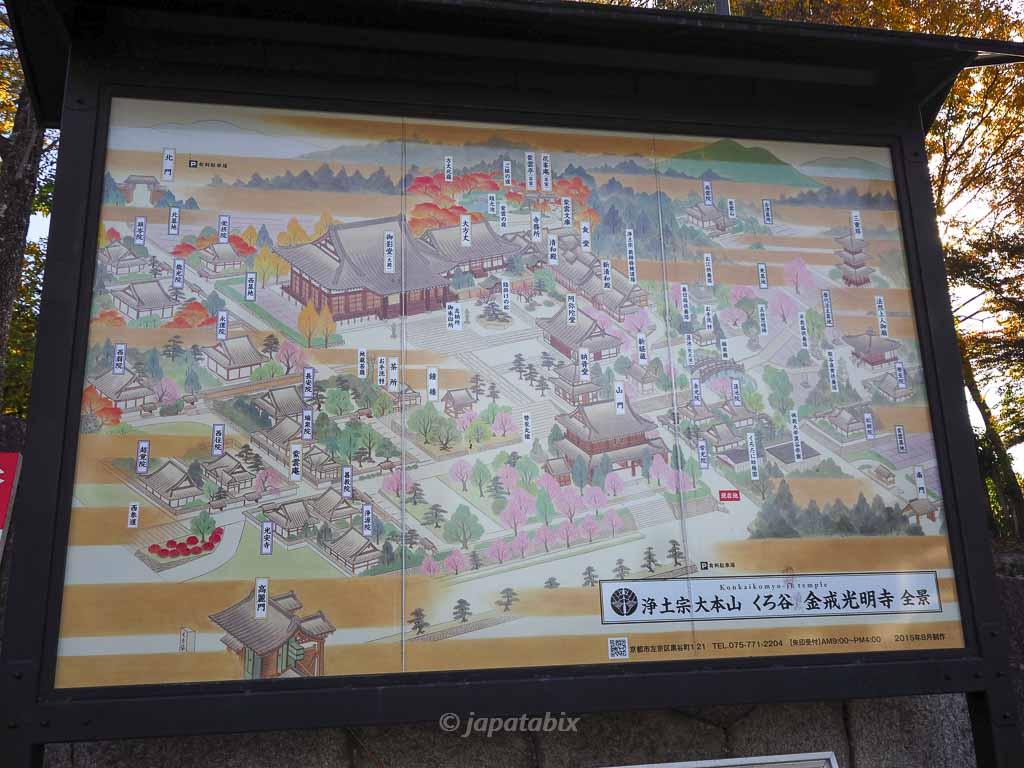 京都 くろ谷 金戒光明寺 境内図