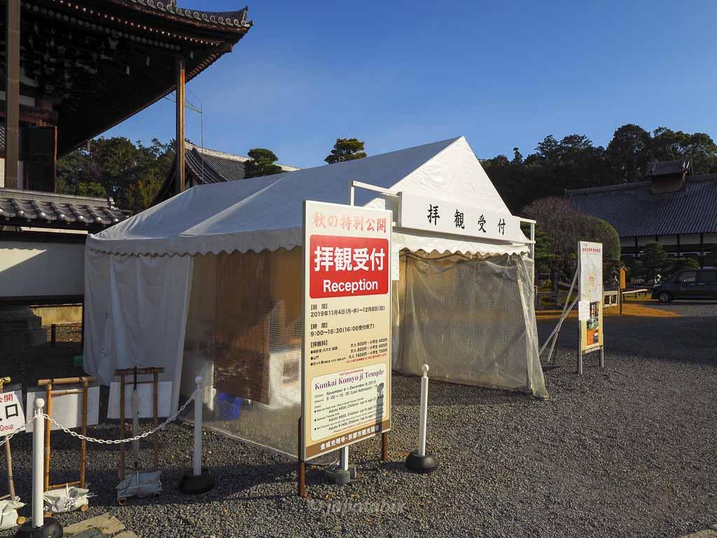 京都 くろ谷 金戒光明寺 秋の特別拝観