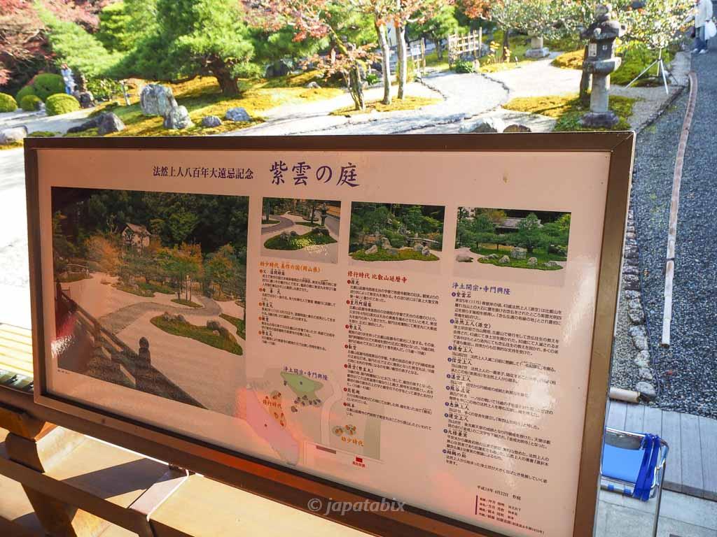 京都 くろ谷 金戒光明寺 紫雲の庭