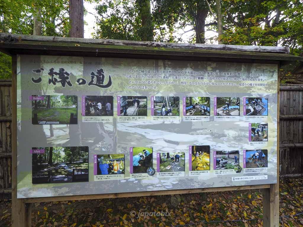 京都 くろ谷 金戒光明寺 紫雲の庭 ご縁の道