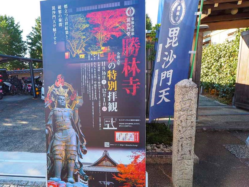 京都 勝林寺 拝観料