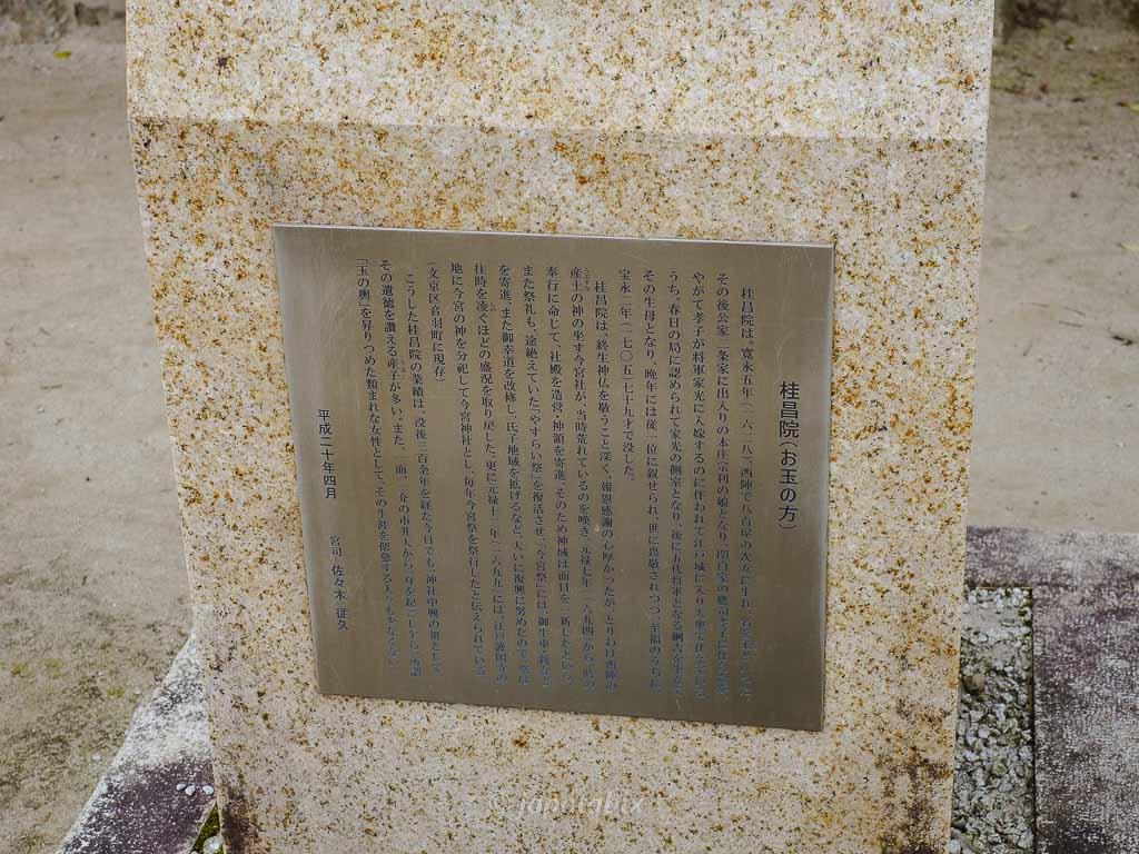 京都 今宮神社 桂昌院(お玉の方)