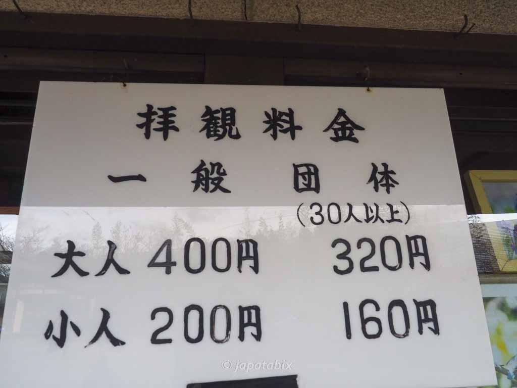 京都 勧修寺 拝観料