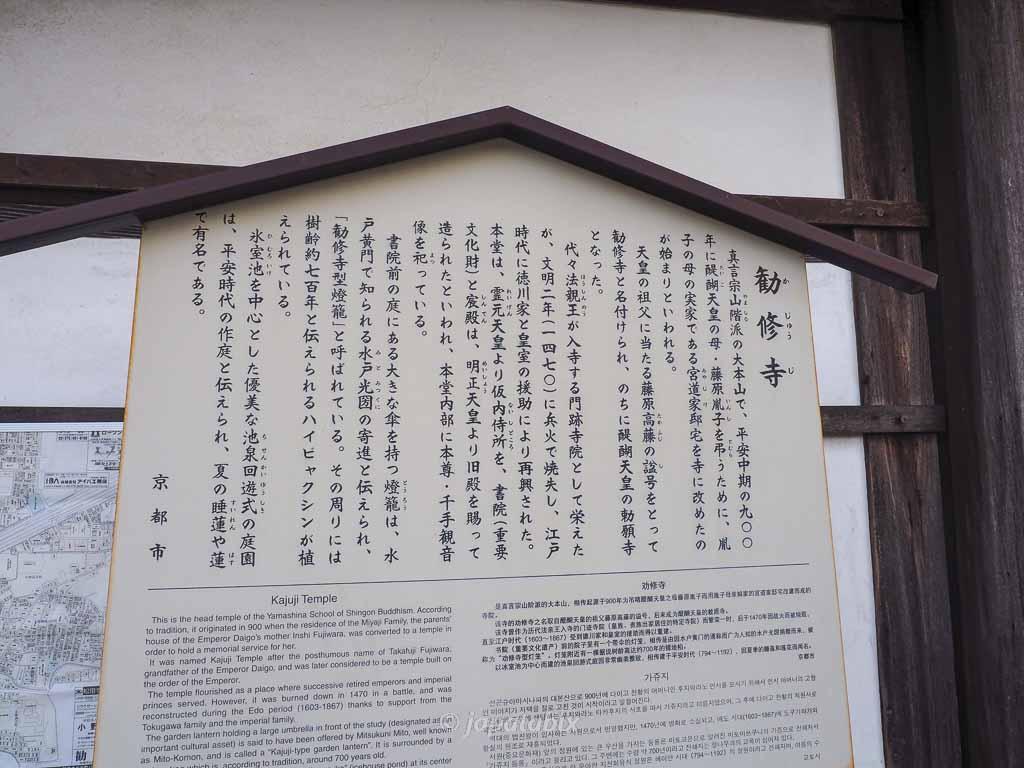 京都 勧修寺