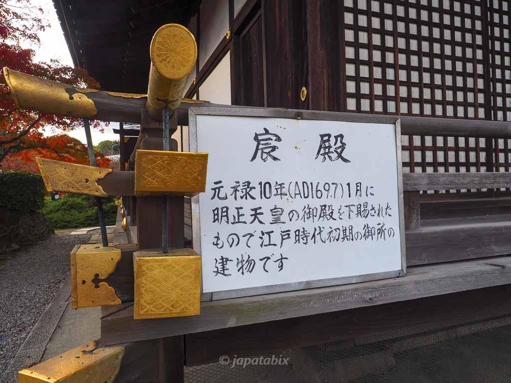 京都 勧修寺 宸殿
