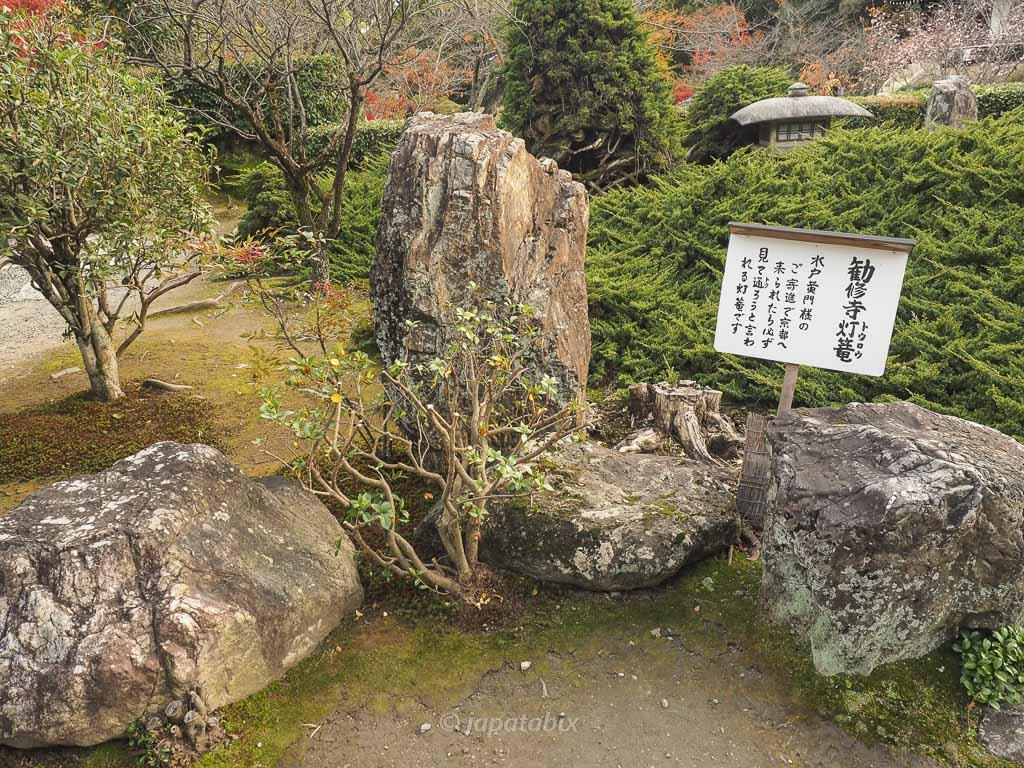 京都 勧修寺 灯篭