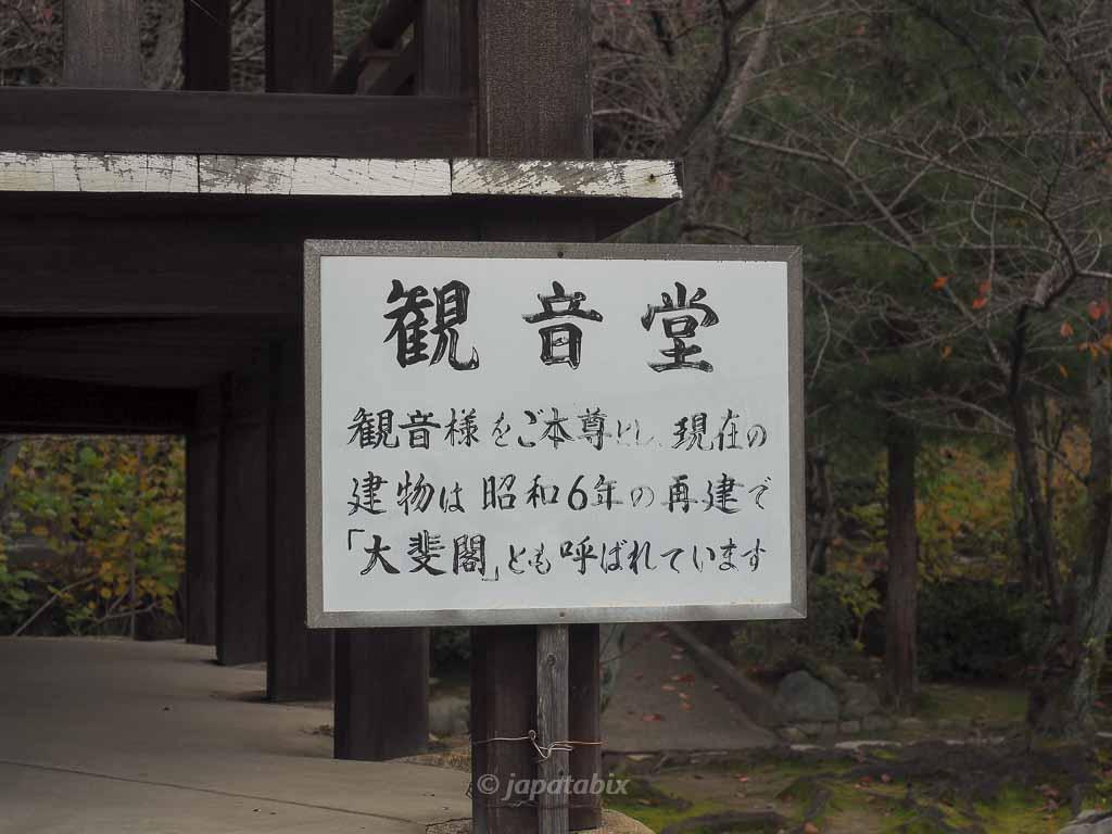 勧修寺 観音堂