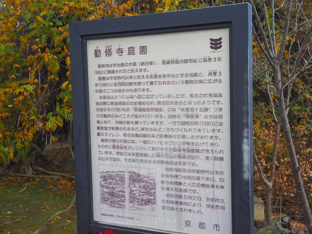 京都 名勝 勧修寺庭園