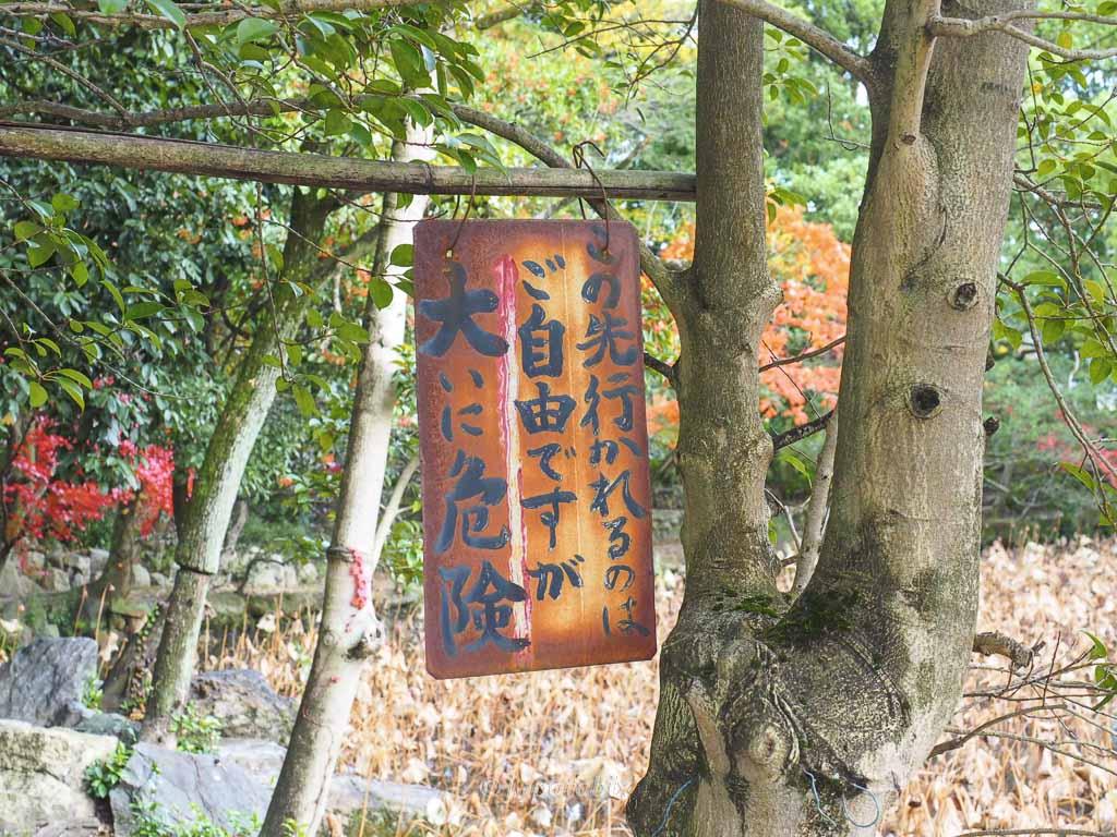 京都 名勝 勧修寺庭園 注意書き