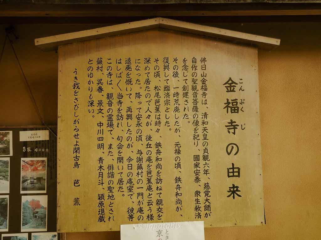 京都 金福寺 由来