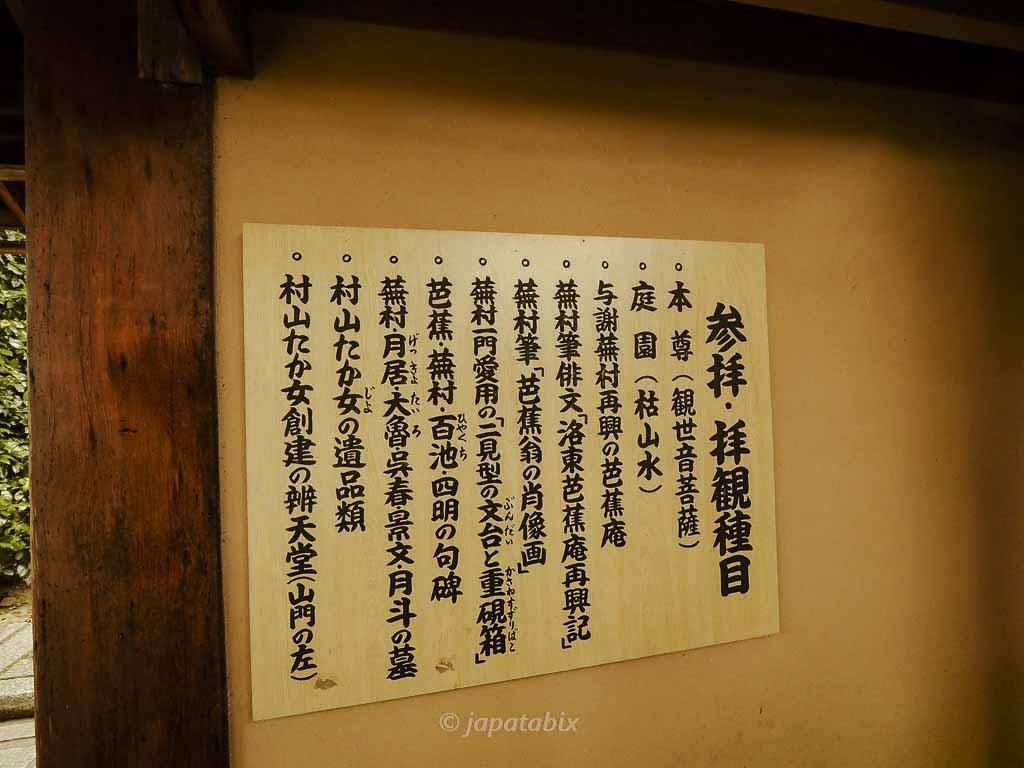 金福寺 拝観情報