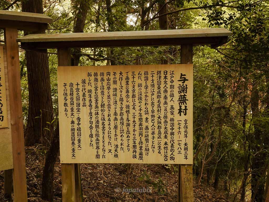 京都 金福寺 与謝蕪村の墓