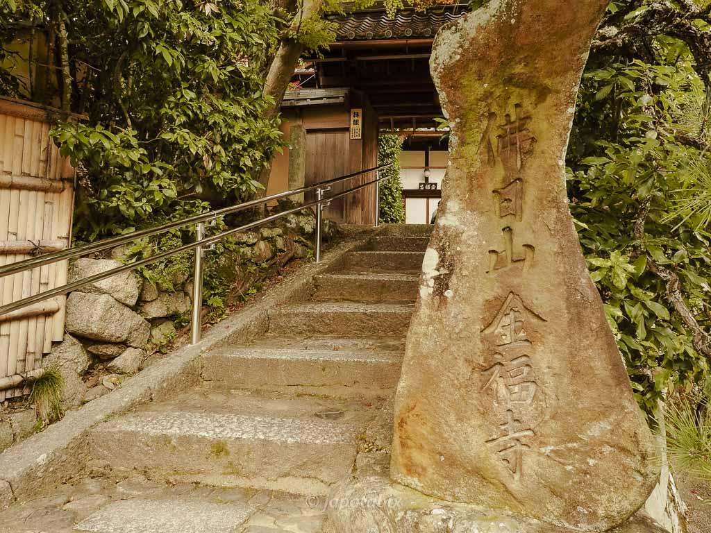 京都 金福寺
