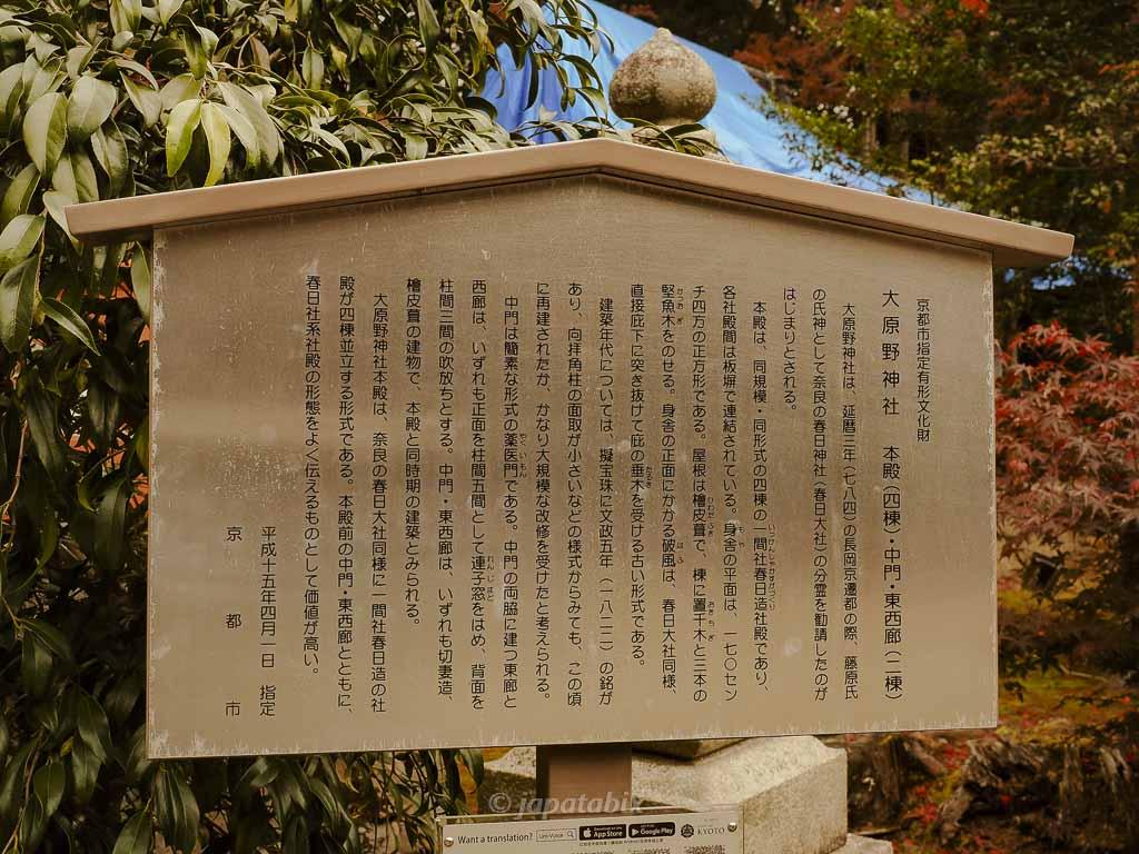 京都 大原野神社 本殿 文化財