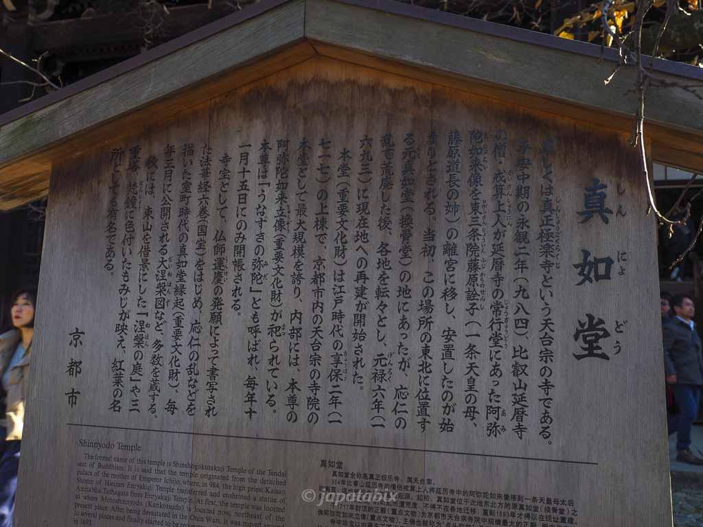 京都 真如堂(真正極楽寺)