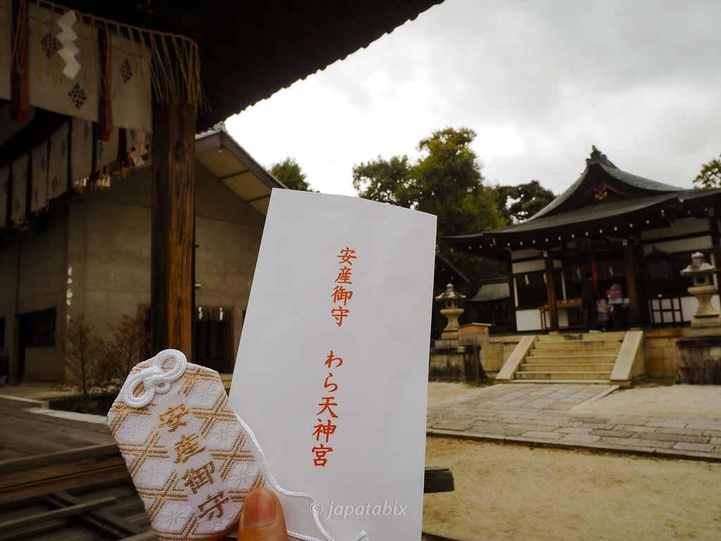 京都 敷地神社(わら天神宮) 安産お守り