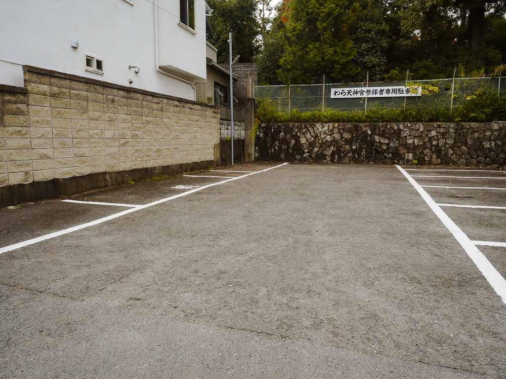 京都 敷地神社(わら天神宮) 駐車場