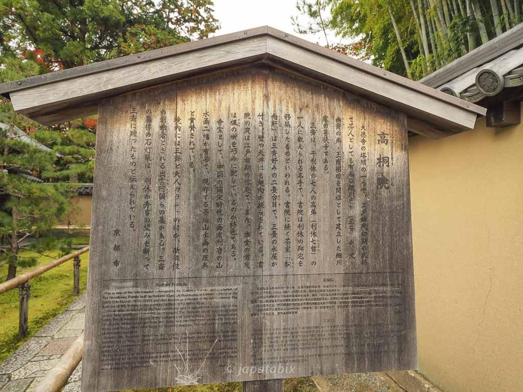 京都 大徳寺 高桐院 由緒