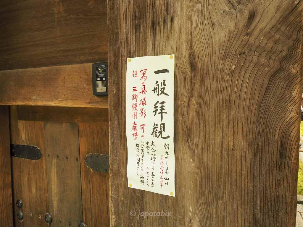 京都 大徳寺 高桐院 拝観